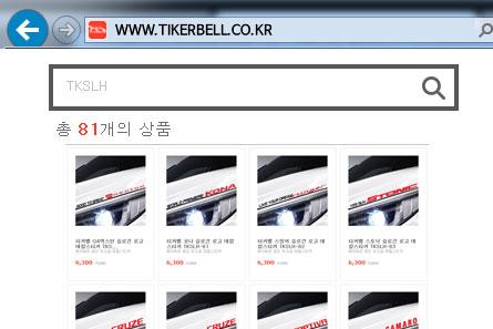 티커벨 홈페이지